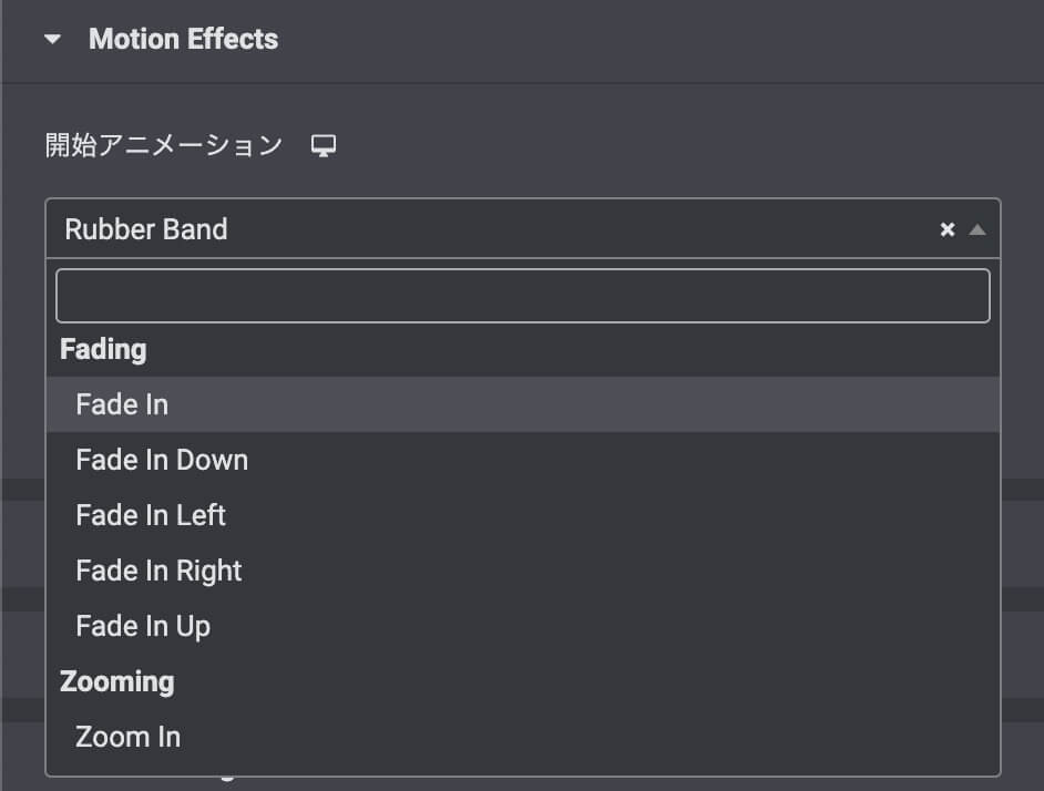 ElementorのMotion Effectsのアニメーションの種類