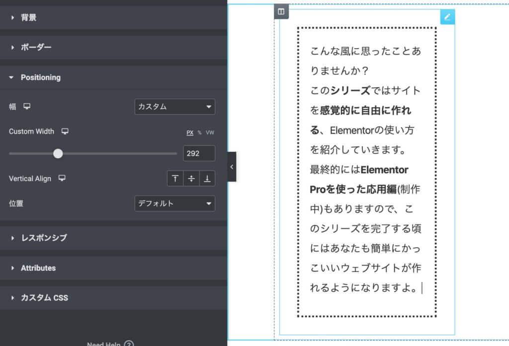ElementorのPositioningでカスタムの幅を設定
