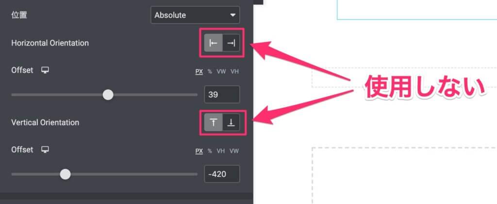 Elementorの位置のAbsoluteとFixed設定で使わない設定
