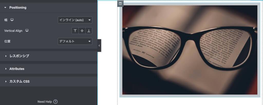 ElementorのPositioningのインライン画像が大きい場合