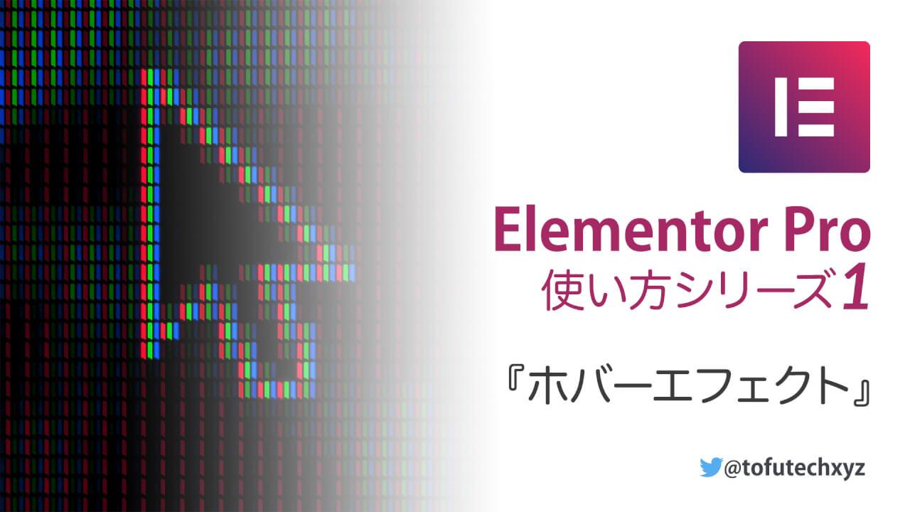 Elementor Proの使い方1『ホバーエフェクト』