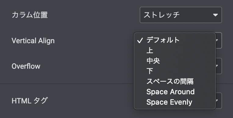 ElementorセクションのVertical Align