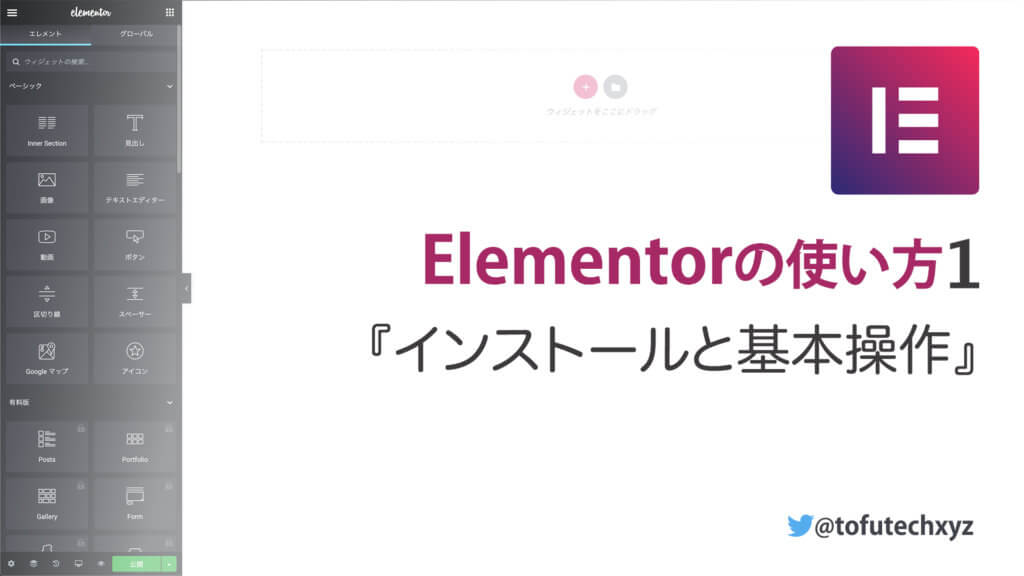 Elementor入門チュートリアル1、インストールと基本操作