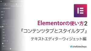 Elementorの使い方2『コンテンツタブとスタイルタブ、テキストエディター編』【初心者】