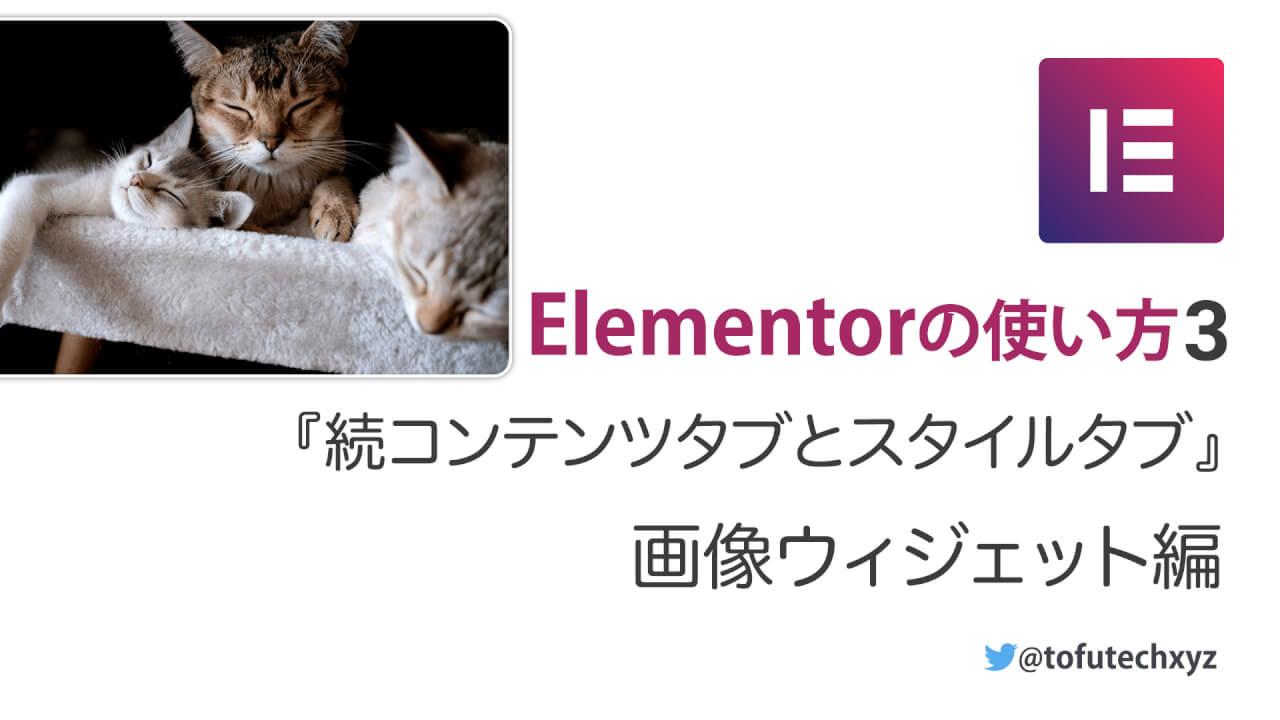 Elementorの使い方3『コンテンツタブとスタイルタブ、画像ウィジェット編』【初心者】