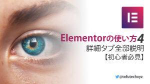 Elementorの使い方4『詳細タブの使い方』【初心者必見】