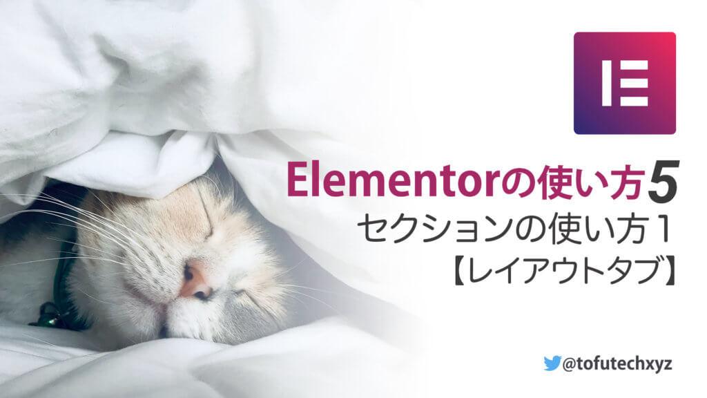 Elementorの使い方5『セクションの使い方、レイアウトタブ』【初心者必見】