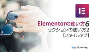 Elementorの使い方、セクションのスタイルタブの使い方