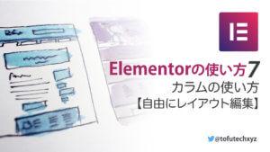 Elementorの使い方7、カラムの使い方