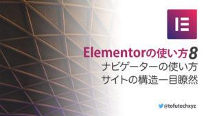 ElementorのNavigator(ナビゲーター)でサイトの構造一目瞭然