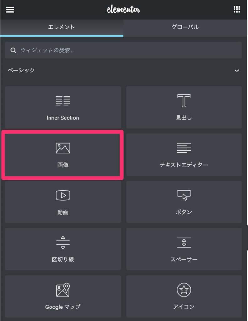 Elementorの画像ウィジェットを挿入