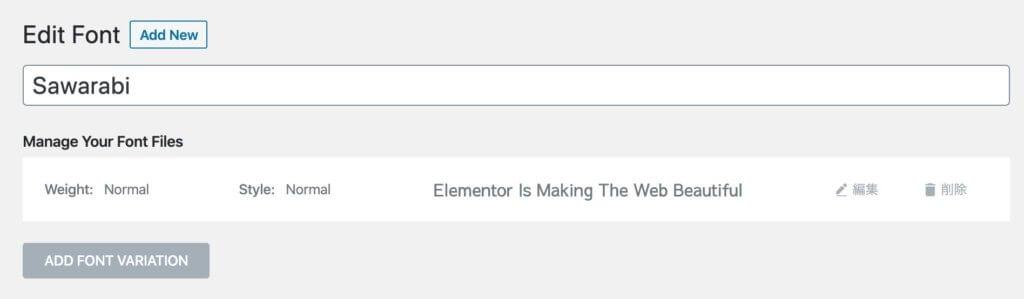 Elementorにフォントのインストール完了