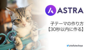 Astraの子テーマの作り方【30秒以内】