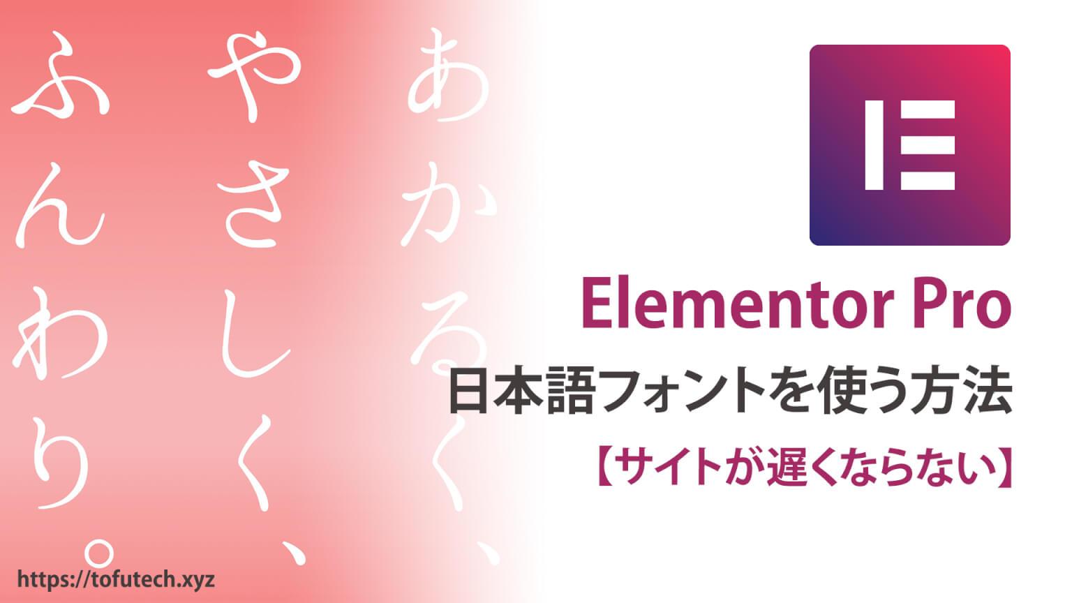 Elementorで日本語フォントを使う方法