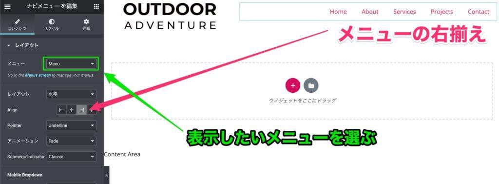 Elementor Proのテーマビルダーでヘッダーのスタイル調整