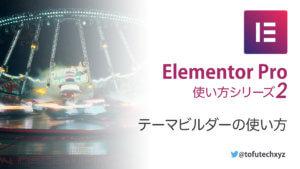 Elementor Proのテーマビルダーの使い方