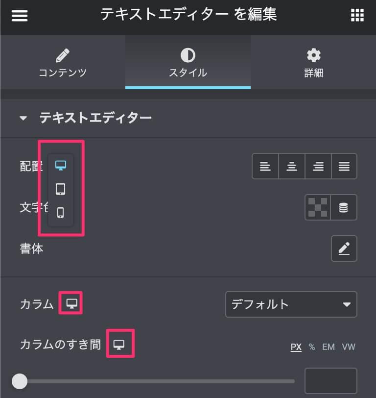 Elementorのレスポンシブをウィジェットの設定から変換