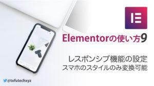 Elementorの使い方9- レスポンシブ機能の設定の仕方