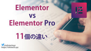 Elementor vs Elementor Pro11個の違いを徹底比較