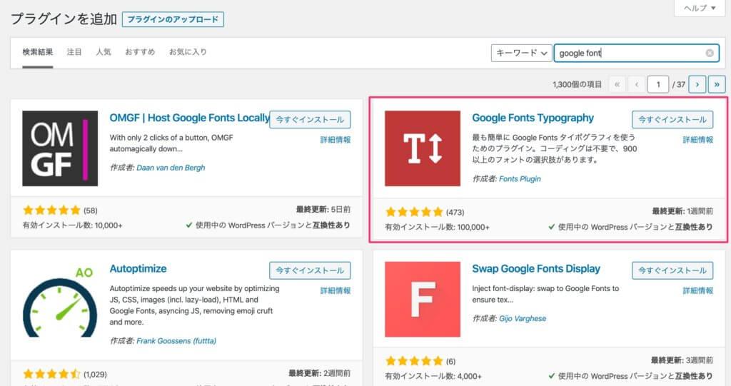 Google Fonts Typographyをインストール