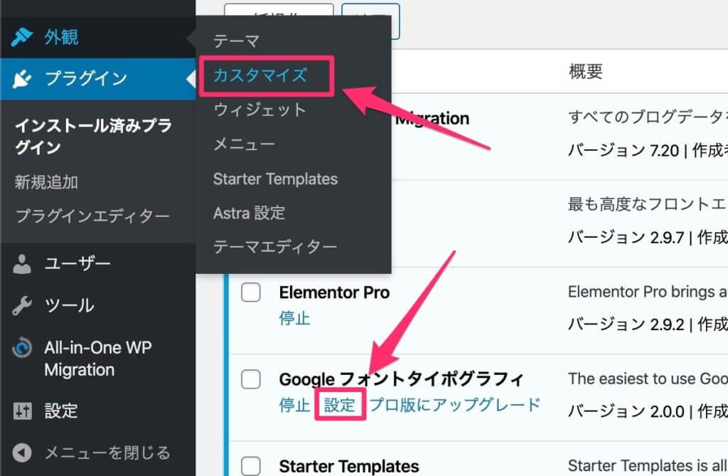 Google Font Typographyの設定画面へ