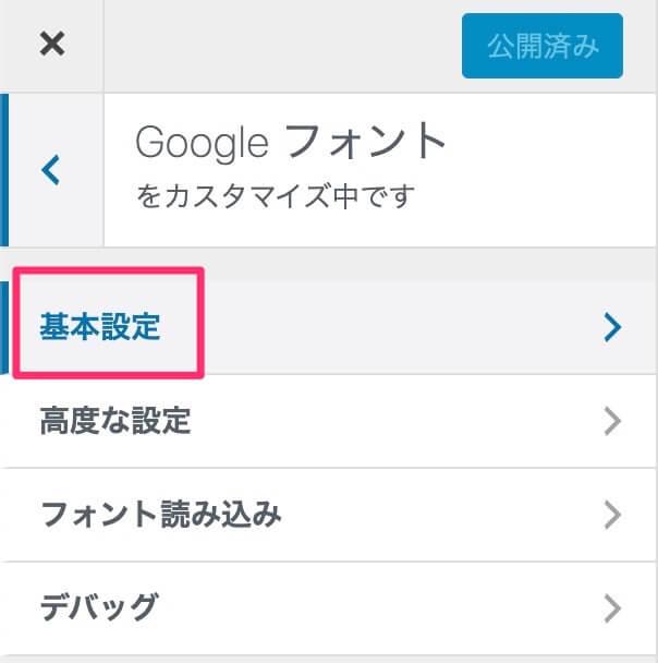 Google フォントのメニュー