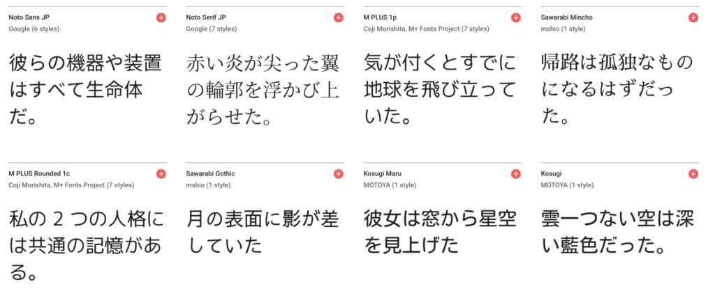 Google Fontの日本語フォント