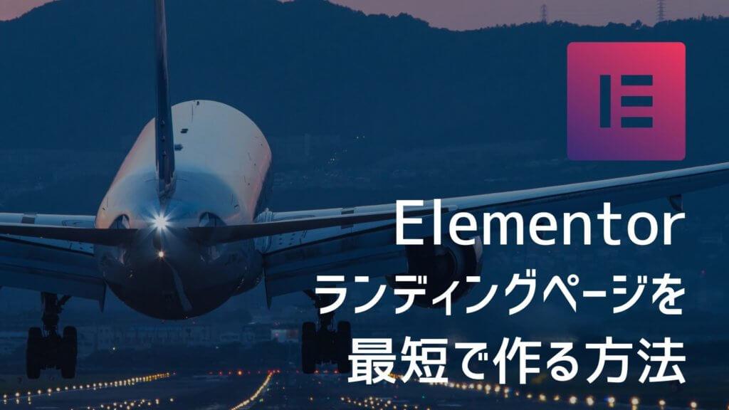 Elementorでランディングページを作る方法