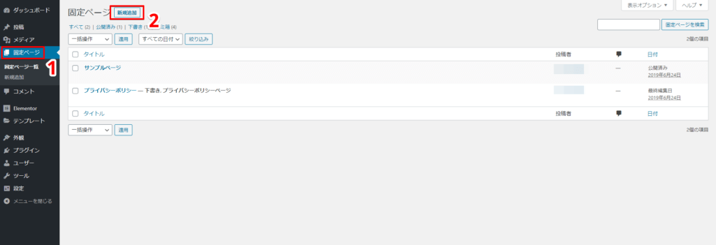 固定ページを新規追加する