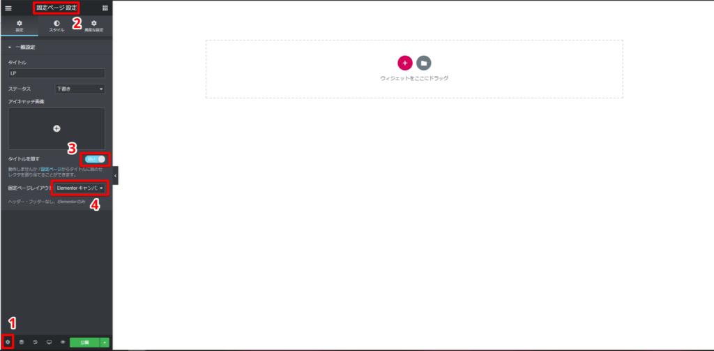 真っ白な状態のページ