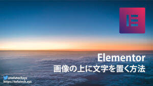 Elementor画像の上に文字を表示する方法
