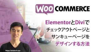 ElementorかDiviでWooCommerceのチェックアウトページとサンキューページをデザインする方法