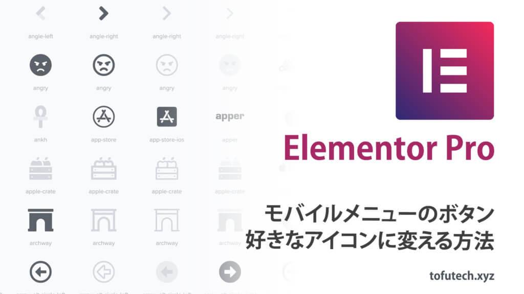 Elementorのモバイルメニューで好きなアイコンを使う方法