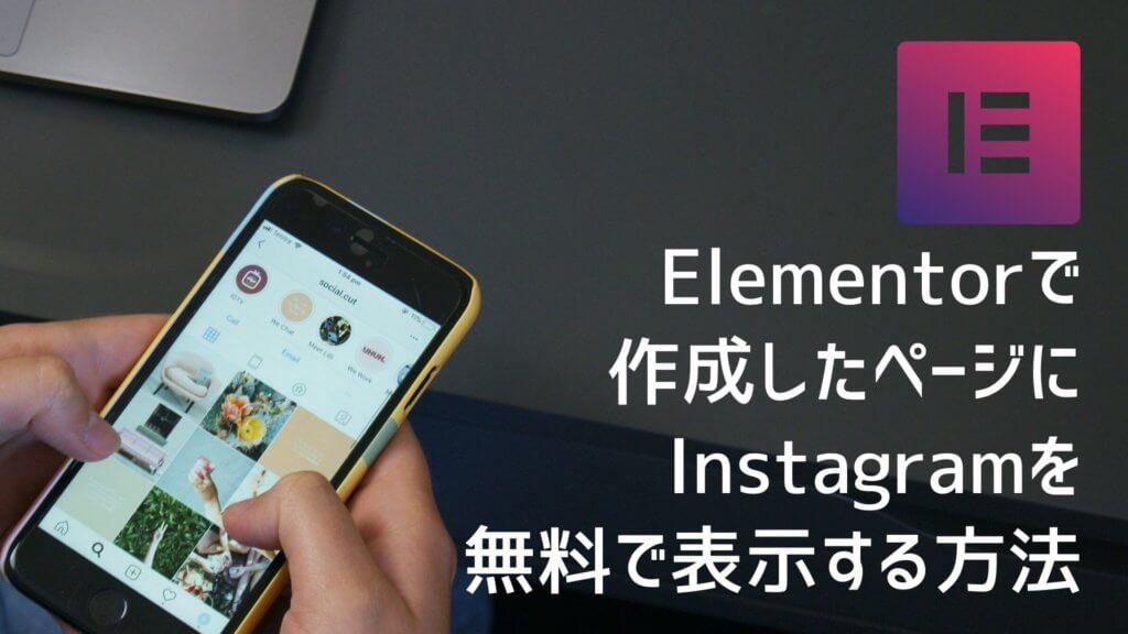 Elementorで作成したページにInstagramを表示
