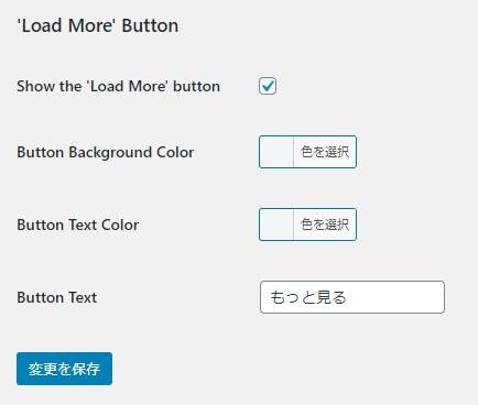 'Load More' Button設定