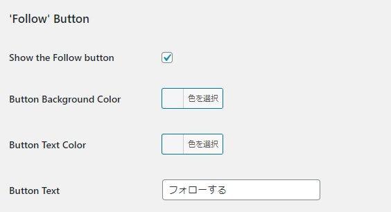 'Follow' Button設定
