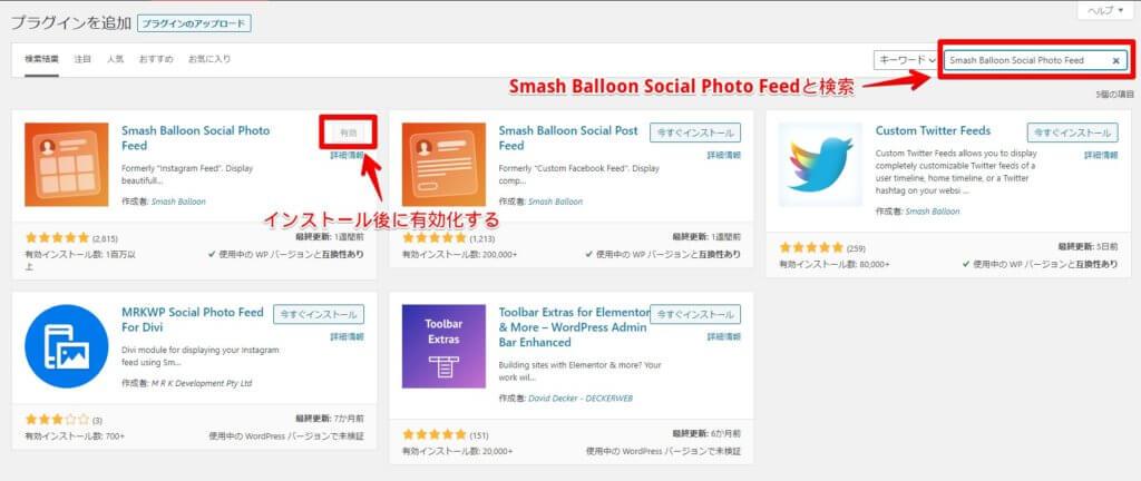 Smash Balloon Social Photo Feedをインストール