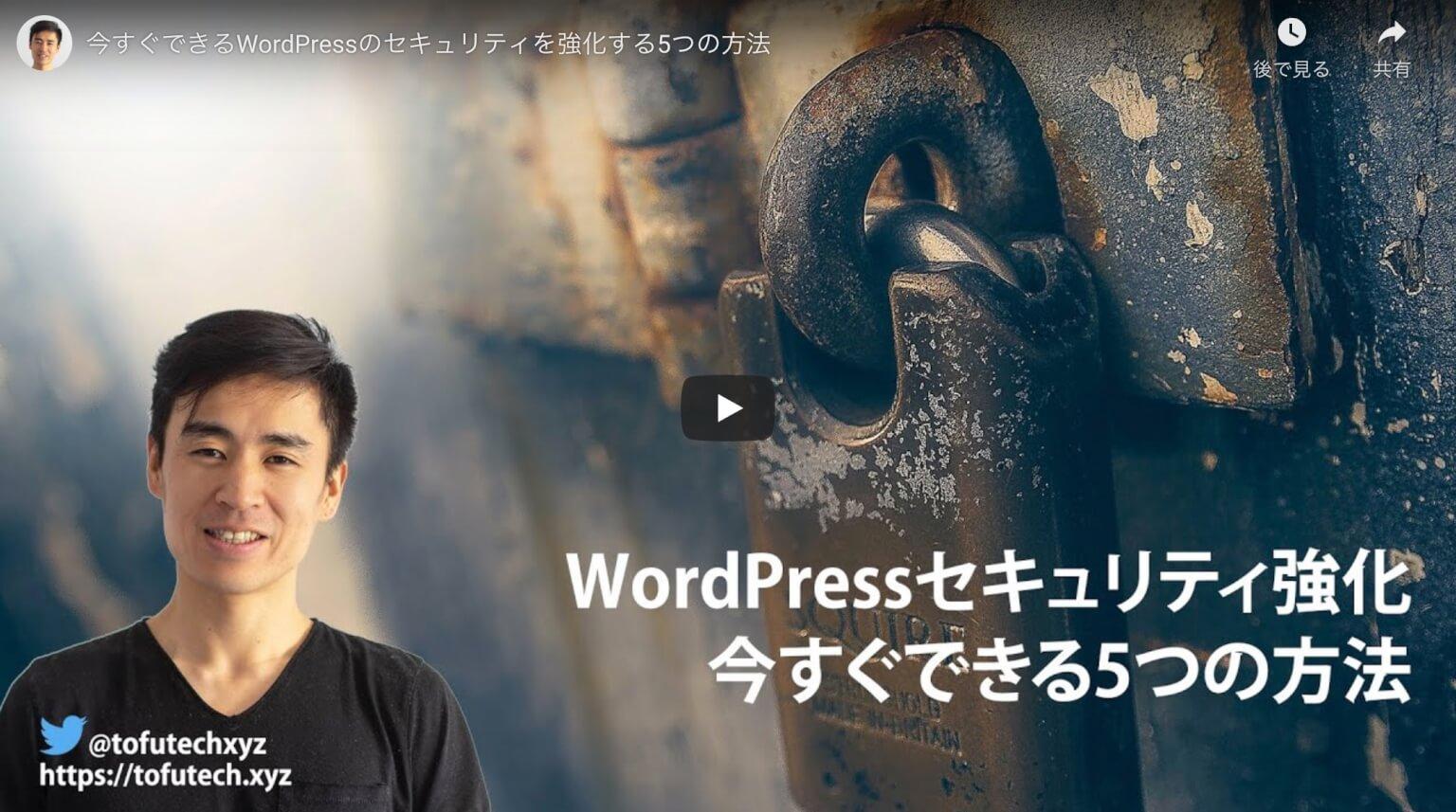WordPressのセキュリティを強化する5つの方法