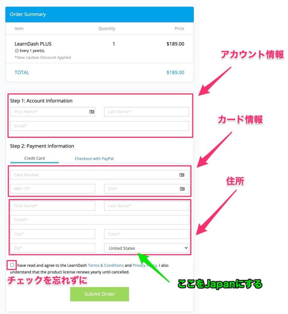 LearnDash購入でクレジットカードの情報