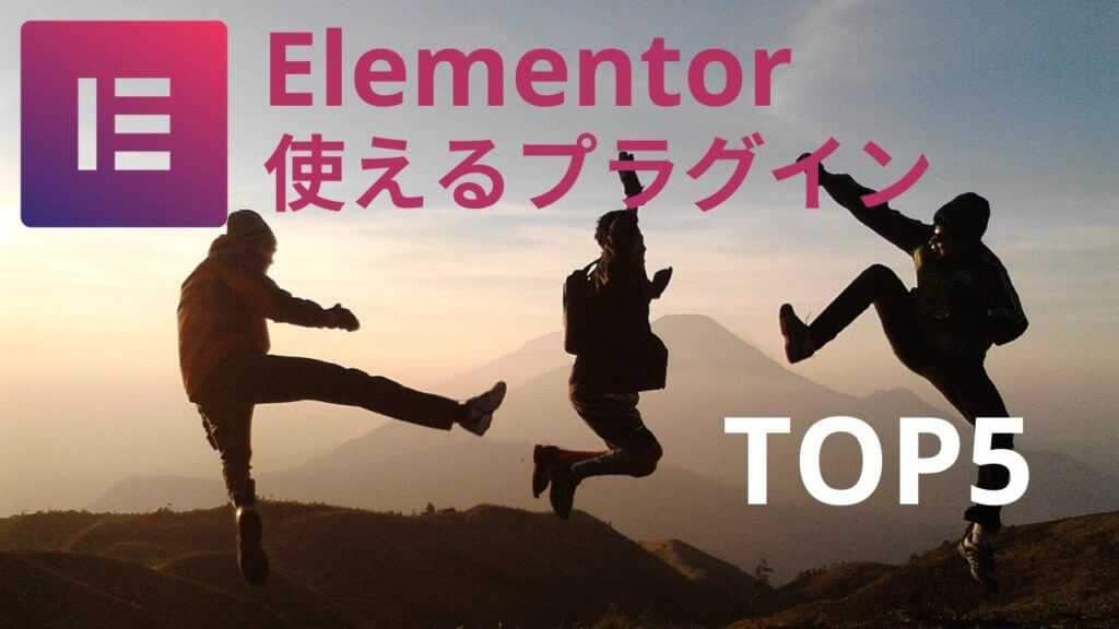 Elementorの使えるプラグイントップ5