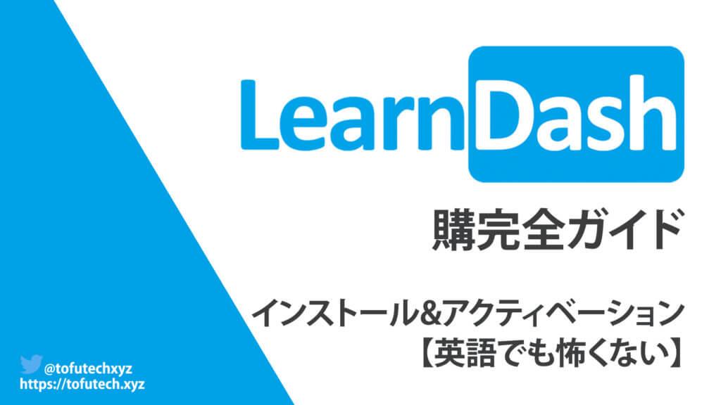 LearnDash購入完全ガイド