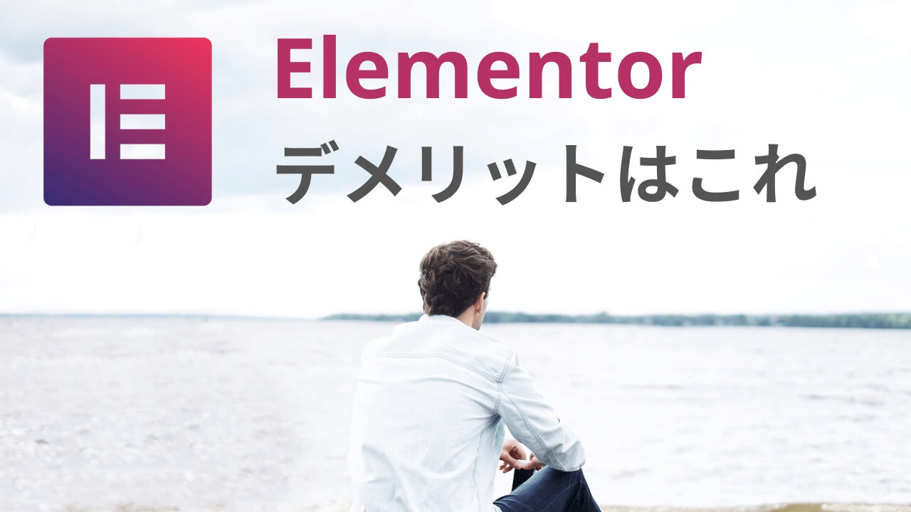 Elementorのデメリットはブログだった