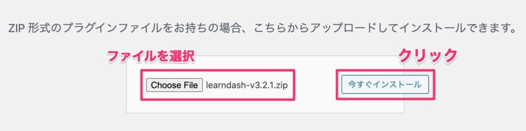 LearnDashのインストール