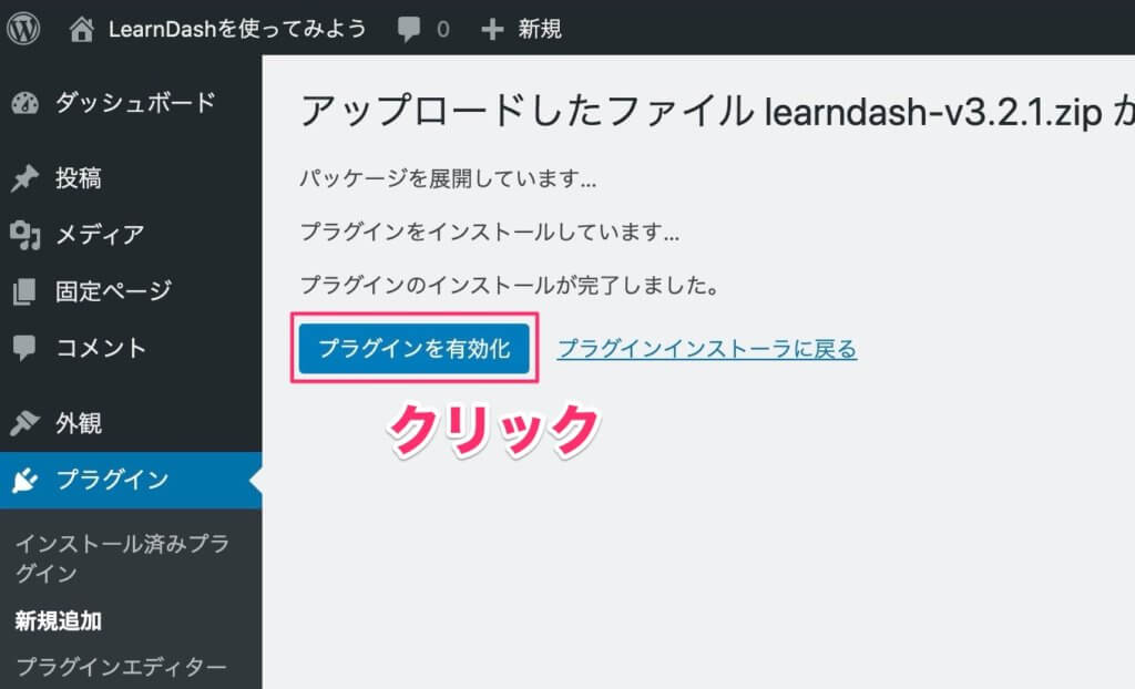 LearnDashを有効化