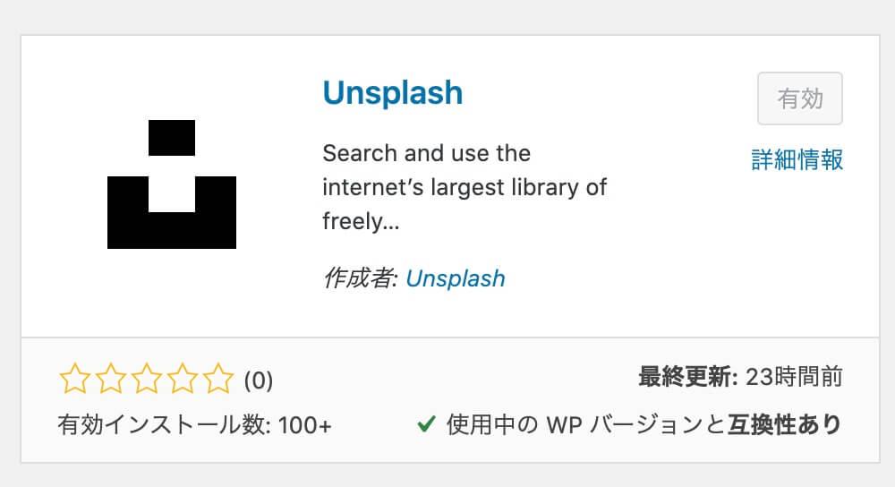 Unsplashをインストール