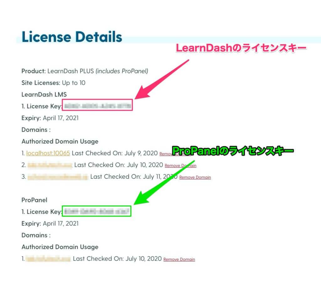 LearnDashのライセンスキーのページ
