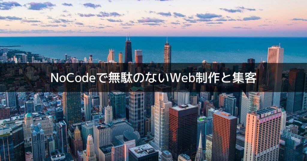 NoCode無駄のないWeb制作と集客