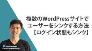 複数のWordPressサイトでユーザー情報を共有して同期する方法【ログイン状態までシンク】