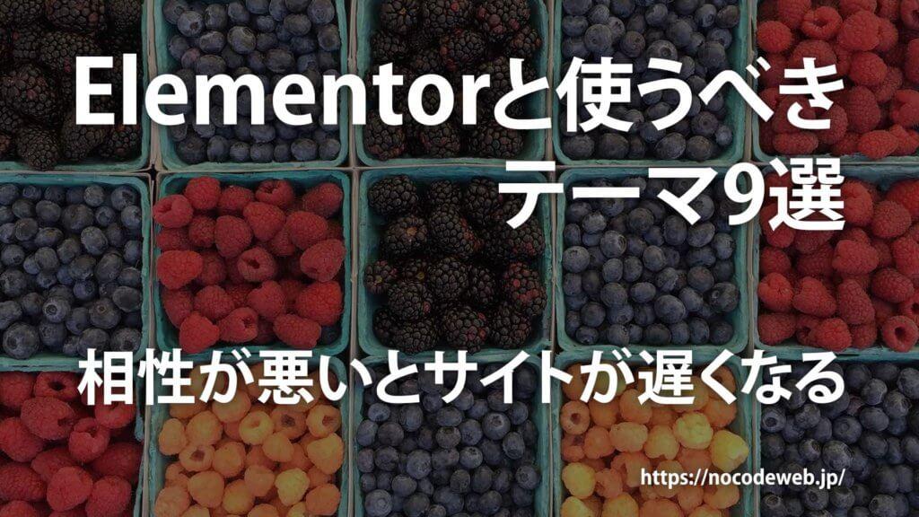 Elementorと使うべき9つのテーマ