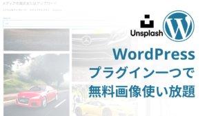WordPrsssプラグイン一つで無料画像使い放題